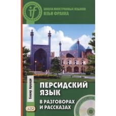 Персидский язык в разговорах и рассказах (+CD) Школа иностранных языков Ильи Франка