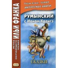 Румынский с Ионом Крянгэ. Сказки = Ion Creanga. Povesti. Метод обучающего чтения Ильи Франка