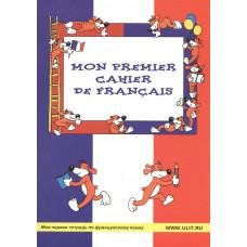 Моя первая тетрадь по французскому языку / Mon premier cahier de francais. Баева И. КОРОНА ПРИНТ