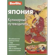 Япония. Кулинарный путеводитель Berlitz