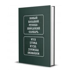 Новый большой русско-шведский словарь.185 тыс. Живой язык