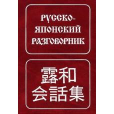 Русско-японский разговорник. Живой Язык
