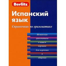 Испанский язык. Справочник по грамматике. Berlitz