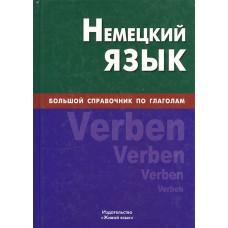 Немецкий язык. Большой справочник по глаголам. Живой язык