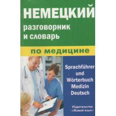 Немецкий разговорник и словарь по медицине / Sprachfuhrer and Worterbuch Medizin Deutsch. Живой язык