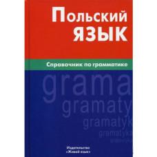 Польский язык. Справочник по грамматике. Живой язык