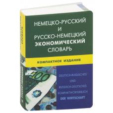 Немецко-русский и русско-немецкий экономический словарь. Компактное издание. Живой язык