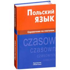Польский язык. Справочник по глаголам. Живой язык