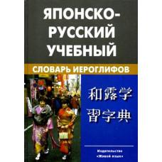 Японско-русский учебный словарь иероглифов. Живой Язык
