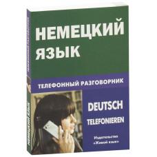Немецкий язык. Телефонный разговорник. Е. В. Никишова. Живой язык