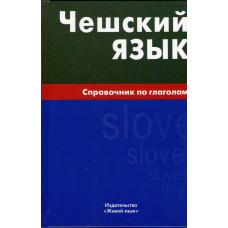 Чешский язык. Справочник по глаголам. Живой язык