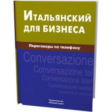 Итальянский для бизнеса. Переговоры по телефону. Н. О. Титкова. Живой язык