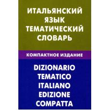 Итальянский язык. Тематический словарь. Компактное издание. Семенов. Живой Язык