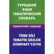 Турецкий язык. Тематический словарь. Компактное издание. 10000 слов. Кайтукова Е. Г. Живой язык