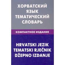 Хорватский язык. Тематический словарь. Компактное издание. 10000 слов. Калинин А. Ю. Живой язык