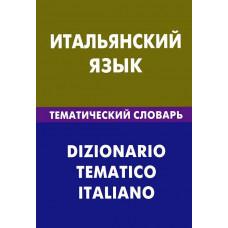 Итальянский язык. Тематический словарь. 20000 слов и предложений . Семенов. Живой Язык