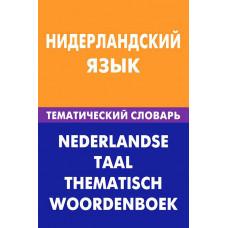 Нидерландский язык. Тематический словарь. 20000 слов и предложений . Пушкова М. Н. Живой язык