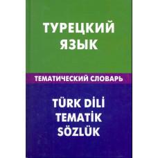 Турецкий язык. Тематический словарь. 20000 слов и предложений. Кайтукова Е. Г. Живой язык