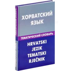 Хорватский язык. Тематический словарь. 20000 слов и предложений. Калинин А. Ю. Живой язык