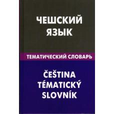 Чешский язык. Тематический словарь. 20000. Обухова Е. С. Живой язык