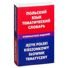 Польский язык. Тематический словарь. Компактное издание. 10000 . Русланова Г. В. Живой язык