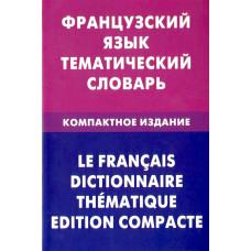 Французский язык. Тематический словарь. Компактное издание. В. А. Козырева. Живой язык