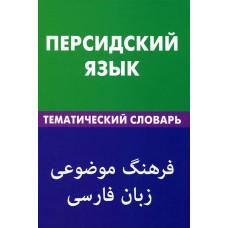 Персидский язык. Тематический словарь. 20000 слов и предложений. Живой язык