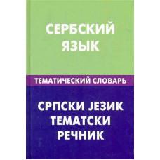 Сербский язык. Тематический словарь. 20000 слов и предложений. Цветкова С. П. Живой язык