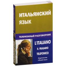 Итальянский язык. Телефонный разговорник. Семенов. Живой язык