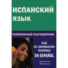 Испанский язык. Телефонный разговорник. Романова Ю. А. Живой язык