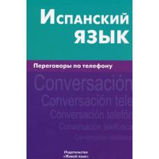 Испанский язык. Переговоры по телефону. Романова. Живой язык