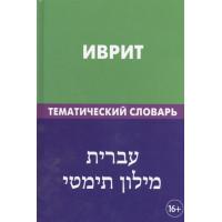 Иврит.Тематический словарь. Баттха Хайя. Живой Язык