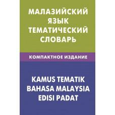 Малазийский язык. Тематический словарь.Компактное издание. Живой язык