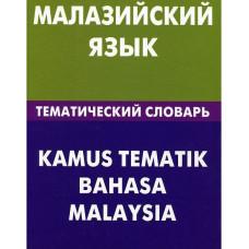 Малазийский язык. Тематический словарь. 20000 слов и предложений. Живой язык