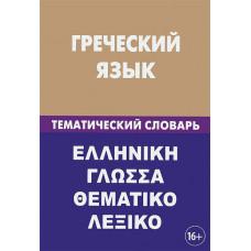 Греческий язык. Тематический словарь. Живой язык