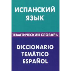 Испанский язык. Тематический словарь. 20000 слов и предложений. Суслова М. В. Живой язык