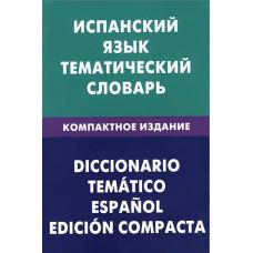 Испанский язык. Тематический словарь. Компактное издание. 10000 слов. Суслова М. В. Живой язык