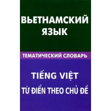 Вьетнамский язык. Тематический словарь. 20 000 слов и предложений. Живой язык