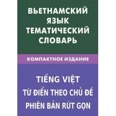 Вьетнамский язык.Тематический словарь.Компактное издание. Живой язык