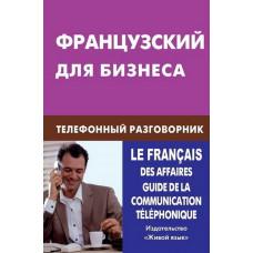 Французский для бизнеса. Телефонный разговорник. Нагорнов В. А. Живой язык