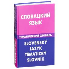 Словацкий язык. Тематический словарь. 20000. Фурсина Е. А. Живой язык