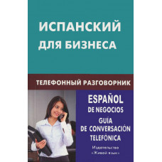 Испанский для бизнеса.Телефонный разговорник Живой Язык