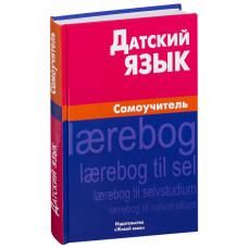 Датский язык. Самоучитель. Живой Язык