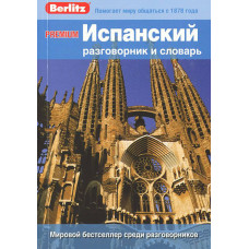 Испанский разговорник и словарь Premium Berlitz