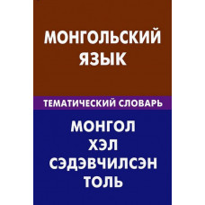 Монгольский язык. Тематический словарь. 20000 слов и предложенийь. Цунаева. Живой Язык