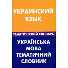 Украинский язык. Тематический словарь. 20000 слов и предложений. Живой язык