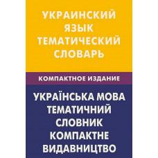 Украинский язык. Тематический словарь. Компактное издание. Живой язык