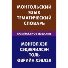 Монгольский язык.Тематический словарь. Компактное издание. Цунаева. Живой Язык
