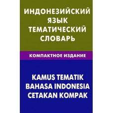 Индонезийский язык. Тематический словарь. Компактное издание. 10000 слов. Живой язык
