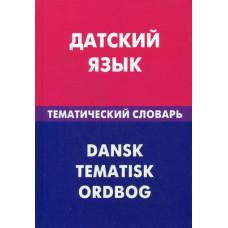 Датский язык. Тематический словарь. 20000 слов и предложений. Диева А. А. Живой язык